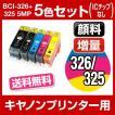 ピクサス対応♪BCI-326+325