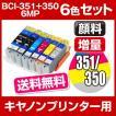 インク キャノン互換インク キャノンプリンターインク キャノン BCI-351+350/6MP 6色セット 送料無料 互換 BCI-I351-6MP-SET