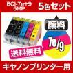 プリンタ用インクBCI-7E+9-5MP