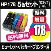 フォトスマート対応♪HP178XL
