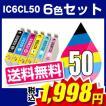 ic50 6色セット 送料無料+1年保証