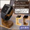 送料無料 apple watch スタンド アップルウォッチ 充電スタンド ウッドタイプ