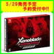 Xenoblade Definitive Edition Collector's Set(ゼノブレイド ディフェニティブ エディション コレクターズ セット)-Switch