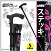 オーブ ステッキ 蝶 バタフライ〔4本折りたたみタイプ/5段階調節〕日本製「AUBE Stick」