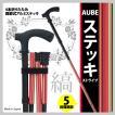 オーブ ステッキ 縞 ストライプ〔4本折りたたみタイプ/5段階調節〕日本製「AUBE Stick」