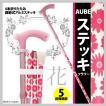 オーブ ステッキ 花 フラワー〔4本折りたたみタイプ/5段階調節〕日本製「AUBE Stick」
