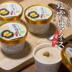 父の日 ギフト アイス 送料無料 北海道 塩雲丹アイス6個セット / アイスクリーム カップアイス うに ウニ 詰め合わせ