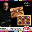 ギフト チョコレート 2017 Galler (ガレー) クラシックアソート(12個入り) / ギフト 贈り物 プレゼント ベルギー 輸入