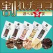 チョコレート 【メール便/送料無料】割れチョコ 選べる3種(80g全5種)(複数買いでおまけ付き) / ■訳あり■