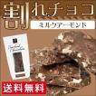 お菓子 チョコレート【メール便/送料無料】お試し 割れチョコ 80g (ミルクアーモンド)/ 自宅用 訳あり