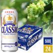ビール 北海道限定 サッポロビール サッポロクラシック 1ケース(500ml×24本入り) ビール ギフトセット 詰め合わせ