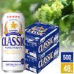 ビール 北海道限定 サッポロビール サッポロクラシック 2ケース(500ml×48本入り) ビール ギフトセット 詰め合わせ