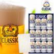 お中元 御中元 ビール 北海道限定 サッポロクラシック(12本入り/化粧箱入り/CS3D)  サッポロビール ギフトセット 詰め合わせ