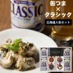 母の日 ビール ギフト 送料無料 サッポロクラシック&缶つまギフト(北海道限定)/ ビール 缶詰 サッポロ ビール つまみ セット
