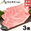 母の日 肉 和牛 ギフト 肉の山本 谷口ファーム ふらの和牛 ふらの黒毛和牛サーロインステーキ(150g×3枚) / 北海道 肉セット 詰め合わせ 内祝い