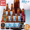 お中元 御中元 父の日 ギフト お酒 北海道 網走ビール 自由に選べる12本セット / クラフトビール 飲み比べ 家族 大量 お返し 2017