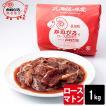 母の日 ギフト 贈り物 肉 かねひろジンギスカン ロースマトン 1kg / 味付きジンギスカン ラム肉 羊肉 北海道産 じんぎすかん 羊肉 ラム マトン