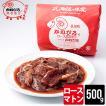 母の日 ギフト 贈り物 肉 かねひろジンギスカン ロースマトン 500g / 味付きジンギスカン ラム肉 羊肉 北海道産 じんぎすかん 羊肉 ラム マトン