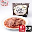 肉 ギフト 北海道 お取り寄せ 肉 かねひろジンギスカン 特上ラム肉 500g / 味付きジンギスカン ラム肉 羊肉 北海道産 じんぎすかん 羊肉 ラム マトン