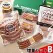 ハム 北海道 トンデンファーム大満足 増量(Bset) / ハムセット ハム プレゼント つまみ セット 食品 取り寄せ