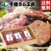 母の日 ギフト 贈り物 肉 ラム肉 北海道 千歳ラム工房 北海道産 サフォークラム(タレ付)300g / ジンギスカン 詰め合わせ 内祝い 御祝い 羊肉