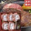 惣菜 ギフト 北海道 肉の山本 北海道産 牛霜降りハンバーグ / ジンギスカン 詰め合わせ 内祝い 御祝い 羊肉