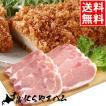 母の日 ハム ギフト 肉の山本 北海道産 かみふらの地養豚 ロースとんかつ・ソテー / 肉セット 詰め合わせ 内祝い 御祝い