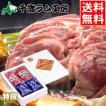 母の日 ギフト 贈り物 肉 ラム肉 北海道 千歳ラム工房 生ラムタレ付き 特選(400g) / ジンギスカン 詰め合わせ 内祝い 御祝い 羊肉