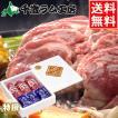 母の日 ギフト 贈り物 肉 ラム肉 北海道 千歳ラム工房 生ラムタレ付き 特選(600g) / ジンギスカン 詰め合わせ 内祝い 御祝い 羊肉