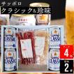 母の日 ビール ギフト 送料無料 サッポロクラシック(4缶)&選べる珍味(2袋) / サッポロビール セット