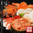 蟹 かに 送料無料 上撰 海鮮セット 大漁(たいりょう)(6品セット) / 北海道 かにセット 詰め合わせ セット 毛蟹 毛ガニ