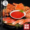 母の日 カニ 蟹 かに 特選 海鮮セット H / 北海道 セット 詰め合わせ 盛り合わせ 直送 毛ガニ 送料無料