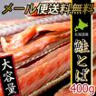 メール便 送料無料 食品 北海道産 鮭とば 約500g(熟成乾燥タイプ) / 大容量 業務用 海鮮 珍味 おつまみ 北海道