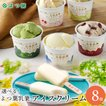 プレゼント アイスクリーム ギフト 送料無料 よつ葉乳業 選べるアイスクリーム(8個) / 北海道 スイーツ セット 贈り物 ミルク よつば