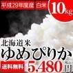 北海道米 新米 ゆめぴりか 10kg(5kg×2袋)(白米)【平成29年度/単一原料】 10キロ 北海道産 北海道米