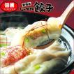 北海道 佃善 じゃが豚餃子 化粧箱(8個入り) 鍋 豚肉 お土産 レトルト 冷凍