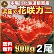 花咲ガニ900g×2尾希少な花咲ガニ北海道産蟹