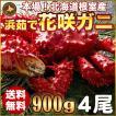 敬老の日 ギフト 2017 花咲ガニ 900g × 4尾 希少な 花咲ガニ 北海道産 蟹
