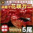 敬老の日 ギフト 2017 花咲ガニ 900g × 5尾 希少な 花咲ガニ 北海道産 蟹