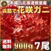 敬老の日 ギフト 2017 花咲ガニ 900g × 7尾 希少な 花咲ガニ 北海道産 蟹