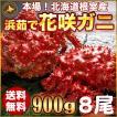 敬老の日 ギフト 2017 花咲ガニ 900g × 8尾 希少な 花咲ガニ 北海道産 蟹