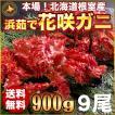 敬老の日 ギフト 2017 花咲ガニ 900g × 9尾 希少な 花咲ガニ 北海道産 蟹