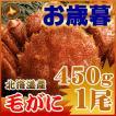 敬老の日 ギフト 2017 毛ガニ 450g ×1尾 毛蟹 北海道 かに カニ 蟹 北海道産