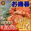 敬老の日 ギフト 2017 毛ガニ 450g ×2尾 毛蟹 北海道 かに カニ 蟹 北海道産