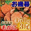 毛ガニ 450g ×3尾 毛蟹 北海道 かに カニ 蟹 北海道産