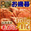 毛ガニ 450g ×4尾 毛蟹 北海道 かに カニ 蟹 北海道産