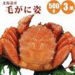 敬老の日 ギフト 2017 毛ガニ 500g ×3尾 毛蟹 北海道 かに カニ 蟹 北海道産