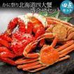 かに祭り北海道四大蟹盛合せセット グルメ福袋 カニセット 豪華