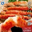 送料無料 本たらば蟹 脚 800g かに カニ 蟹 たらば たらば蟹 タラバ蟹 タラバガニ たらばがに 札幌 場外市場 ボイル 敬老の日 ハロウィン