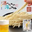 送料無料 おつまみ 珍味  北海道産 鮭とば 【北海道産】【鮭とば】【トバ】【さけ】